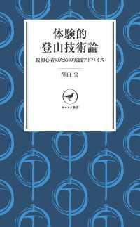 ヤマケイ新書 体験的登山技術論 登山中級者に贈る実践アドバイス