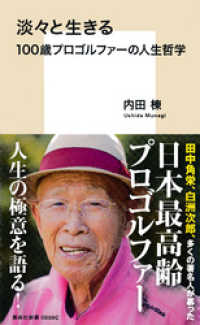 淡々と生きる 100歳プロゴルファーの人生哲学