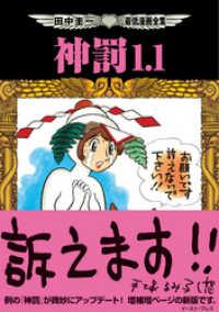 田中圭一最低漫画全集 神罰1.1 ― 本編