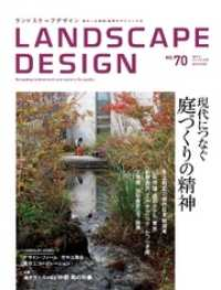 LANDSCAPE DESIGN - No.70