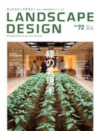 LANDSCAPE DESIGN - No.72
