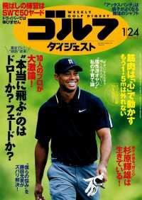 紀伊國屋書店BookWebで買える「週刊ゴルフダイジェスト 2017/1/24号」の画像です。価格は353円になります。