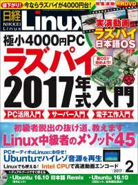 ubuntu server raspberry pi 3の画像