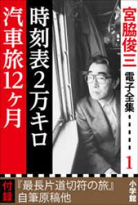 宮脇俊三 電子全集 全23巻完結セット
