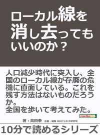 JR四国の画像