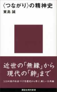 〈つながり〉の精神史