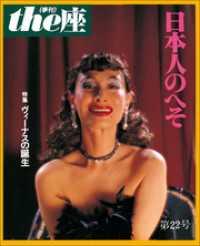 22号 日本人のへそ(1992)