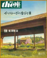 23号 イーハトーボの劇列車(1993)
