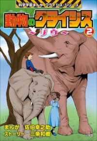動物のクライシス2 科学学習まんが クライシス・シリーズ