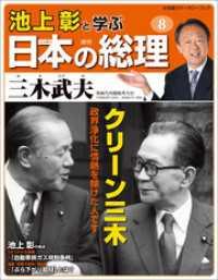 池上彰と学ぶ日本の総理 第8号 三木武夫