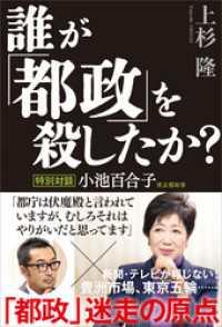誰が「都政」を殺したか? 特別対談 小池百合子東京都知事