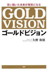 ゴールドビジョン