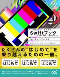 ノンプログラマーのためのSwiftブック ゼロから作ろう! iPhoneアプリ