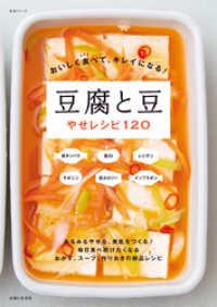 紀伊國屋書店BookWebで買える「おいしく食べて、キレイになる! 豆腐と豆やせレシピ120」の画像です。価格は810円になります。