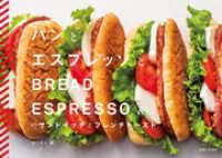 紀伊國屋書店BookWebで買える「「パンとエスプレッソと」のサンドイッチとフレンチトースト」の画像です。価格は1,404円になります。