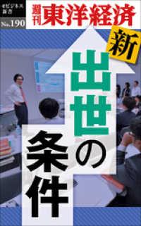 紀伊國屋書店BookWebで買える「新・出世の条件—週刊東洋経済eビジネス新書No.190」の画像です。価格は216円になります。