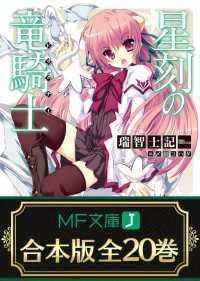 【合本版】星刻の竜騎士 全20巻
