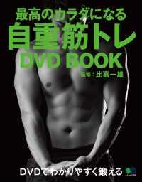 最高のカラダになる 自重筋トレ DVD BOOK