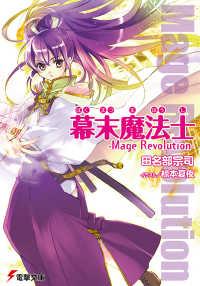 幕末魔法士 -Mage Revolution-