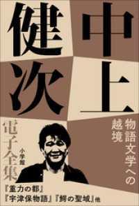 10 『物語文学への越境』
