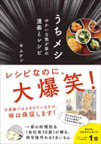 紀伊國屋書店BookWebで買える「うちメシ - ゆかいな我が家の漫画とレシピ - <電子版限定特典付き>」の画像です。価格は1,080円になります。