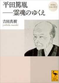 再発見 日本の哲学 平田篤胤 霊魂のゆくえ
