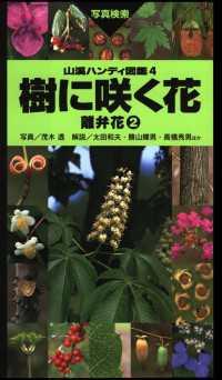 4 樹に咲く花 離弁花②