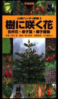 5 樹に咲く花 合弁花・単子葉・裸子植物