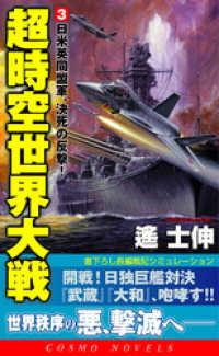紀伊國屋書店BookWebで買える「超時空世界大戦[3]日米英同盟軍、決死の反撃!」の画像です。価格は324円になります。