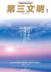 紀伊國屋書店BookWebで買える「第三文明2017年1月号」の画像です。価格は486円になります。
