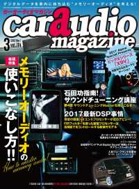 car audio magazine 2017年3月号 vol.114