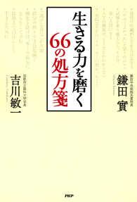 紀伊國屋書店BookWebで買える「生きる力を磨く 66の処方箋」の画像です。価格は981円になります。