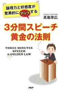 3分間スピーチ 黄金の法則