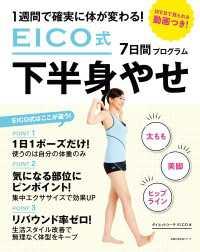 EICO式7日間下半身やせプログラム