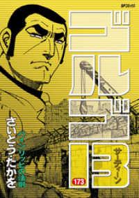紀伊國屋書店BookWebで買える「ゴルゴ13 (173」の画像です。価格は596円になります。