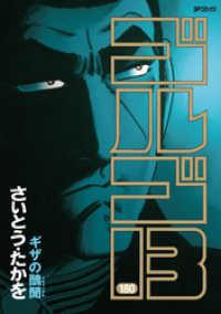 紀伊國屋書店BookWebで買える「ゴルゴ13 (180」の画像です。価格は596円になります。