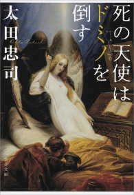死の天使はドミノを倒す