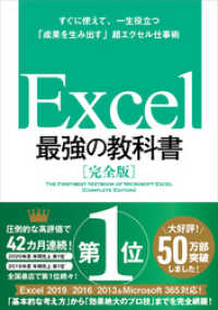 Excel - 最強の教科書[完全版]――すぐに使えて、一生役立つ