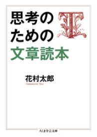 思考のための文章読本 / 花村太...