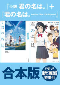―<br> 【合本版】『小説 君の名は。』+『君の名は。Another Side:Earthbound』 - ダ・ヴィンチ新海誠特集付