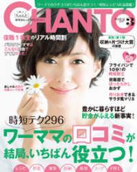 紀伊國屋書店BookWebで買える「CHANTO 2017年 03月号」の画像です。価格は475円になります。