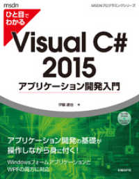 ひと目でわかるVisual C# 2015 アプリケーション開発入門