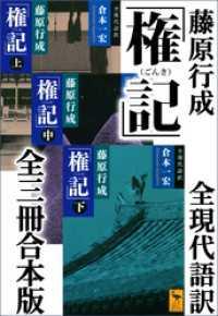 藤原行成「権記」全現代語訳 全三冊合本版