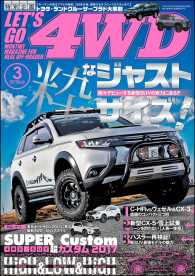 LET'S GO 4WD【レッツゴー4WD】2017年3月号 LETS GO 4WD
