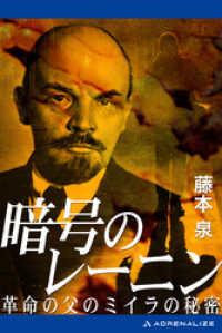 紀伊國屋書店BookWebで買える「暗号のレーニン」の画像です。価格は486円になります。