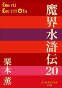 P+D BOOKS 魔界水滸伝 20