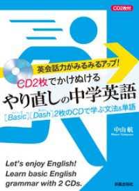 紀伊國屋書店BookWebで買える「CD2枚でかけぬけるやり直しの中学英語 <CD無しバージョン>」の画像です。価格は1,620円になります。