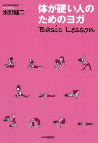 体が硬い人のためのヨガ Basic Lesson