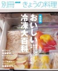 食材別おいしい冷凍大百科