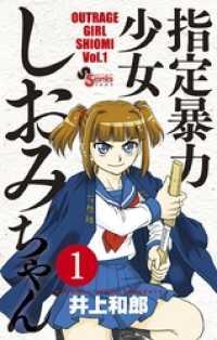 指定暴力少女 しおみちゃん ― 1巻